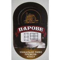 """Ценник на пиво """"Парове"""" ( Киев)."""