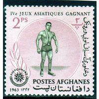 Афганистан.Ми 783.Mohd Ibrahim - чемпион IV Азиатских игр по борьбе.Джакарта.1963.