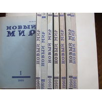 """Журнал """"Новый мир"""" за 1990 год (полный комплект)"""