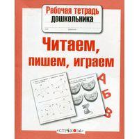 Читаем, пишем, играем. Рабочая тетрадь дошкольника