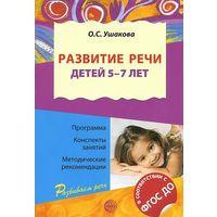 Развитие речи детей 5-7 лет. Оксана Ушакова...