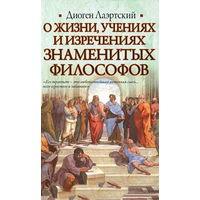 """Диоген Лаэртский """"О жизни учениях и изречениях знаменитых философов"""""""