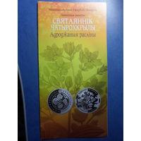 Буклет к монете 20 рублей Сватаянник чатырохрылы