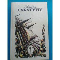 """Рафаэль Сабатини - """"Любовь и Оружие"""" - """"Венецианская Маска""""."""