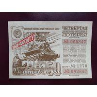 Лотерейный билет 50 рублей 1944