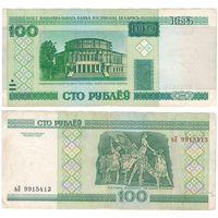 W: Беларусь 100 рублей 2000 / вЛ 9915413 / до модификации с внутренней полосой