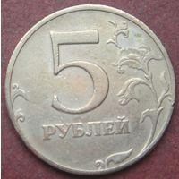6543:  5 рублей 1997 ММД Россия
