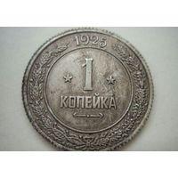 1 копейка 1925 год--СЕЯТЕЛЬ - ПРОБНАЯ