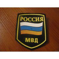 Шеврон-нашивка МВД Россия.