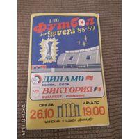 Динамо Минск - Виктория Бухарест Кубок УЕФА 88-89