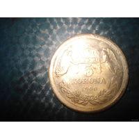 5 крон Венгрия 1900 (в составе Австро-Венгрии) (копия) большая монета