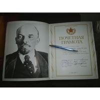 Почетная грамота. Ленин. СССР
