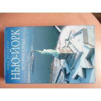 Нью Йорк. История города