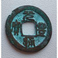 Китай, Династия Северный Сун, Юань Фэн Тун Бао, почерк Чжуань 1078- 1085 7-11-30