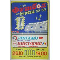 1988.10.26 Динамо Минск - Виктория (Бухарест, Румыния). Программа к матчу.