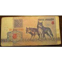 5 рублей 1992г. Серия АВ