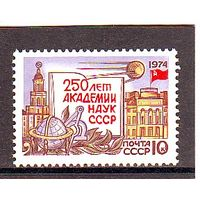 СССР 1974 АКАДЕМИЯ НАУК **