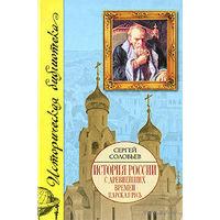 История России с древнейших времен. 1463-1584. Книга 3. Тома 5-6