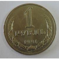 Один рубль 1991г. СССР (М)
