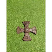 Крест ополченца Николай 2 (РИА)(ПМВ)(Предлагайте цену)