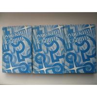 Серия Русский сыщик (комплект из 3 книг). Цена указана за 1 книгу!