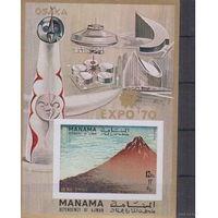 Манама - MNH - Искусство - Имперф