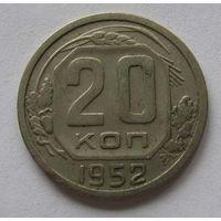 20 копеек 1952 коллекционная
