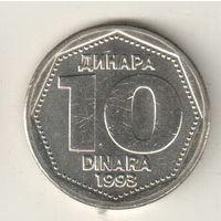 Югославия 10 динар 1993
