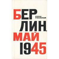 Елена Ржевская. Берлин. Май 1945