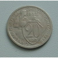 20 копеек 1932 года. 15-я.