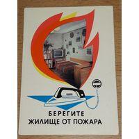 "Календарик 1977  ""Берегите жилище от пожара!"""