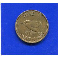 Великобритания 1 фартинг, 1/4 пенни 1946. Лот 1