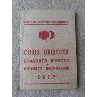 Членский билет Союза обществ  Красного Креста и Красного Полумесяца СССР (СОКК и КП СССР). 1945 год.