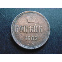 Россия 1 копейка, 1865 г. Е.М.