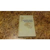 Армянские сказки загадки пословицы и поговорки
