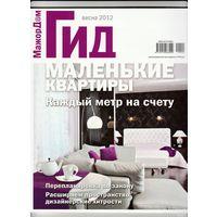 "Журнал ""Мажор Дом"", весна 2012"