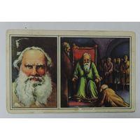 Рекламная карточка до 1917г. Германия