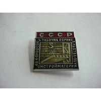 Профсоюз рабочих строительства,промстройматериалов .СССР