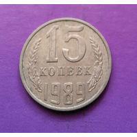 15 копеек 1989 СССР #04
