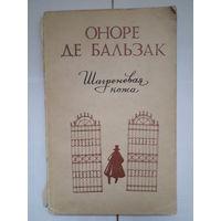 """Книга Оноре де Бальзак """"Шагреневая кожа"""""""