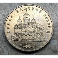 5 рублей Архангельский собор 1991 г. в блеске