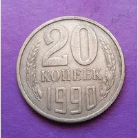 20 копеек 1990 СССР #10