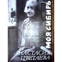 Анастасия Цветаева. Моя Сибирь. Московский звонарь. Старость и молодость.