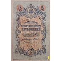 5 рублей 1909 года. УА-072.