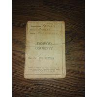 Паспорт (довод особисты) 1934 год с фотографией