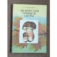 Е. Абраменков. Любителям грибной охоты