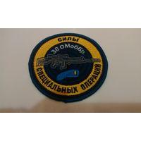Шеврон 38 ОМобБр ССО ВС РБ (шитый)