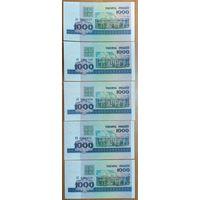 Набор банкнот 1000 рублей 1998 года - 5 шт - ЛА, ЛБ, ЛВ, КВ, КГ - UNC