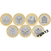 10 рублей Набор Биметалл 2013-2014. 7шт