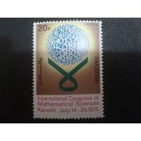 Пакистан 1975 конгресс по математике